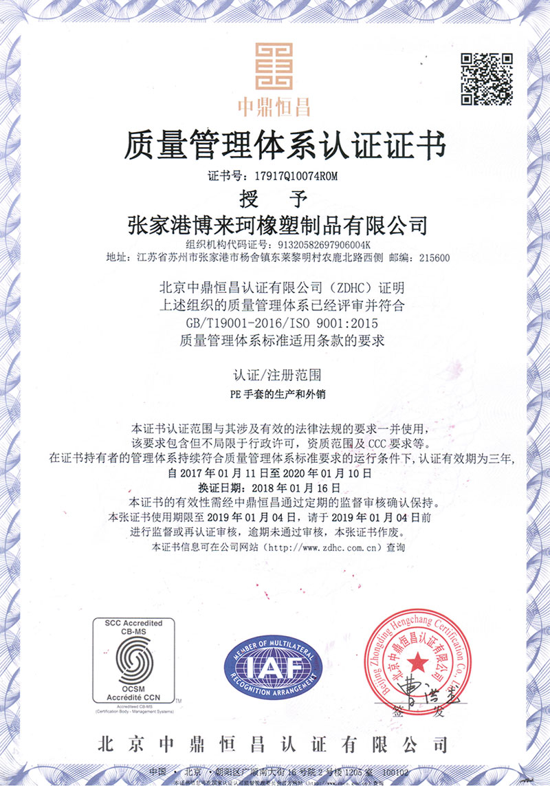 certifications 3 - Certifications and Patents